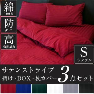 布団カバー 3点セット シングル 掛け布団カバー ボックスシーツ 枕カバー サテンストライプ 雅の写真