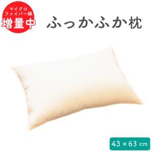 おしゃれ 北欧 43×63 安眠 ふわふわ まくら ピロー 洗える枕 低め 枕カバー 肩こり まくら...