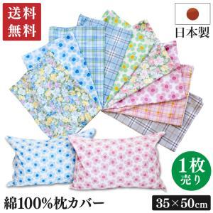 在庫処分品 枕カバー 35×50cm ファスナー式 綿100% メール便送料無料 ピローケース特価品 処分品の写真