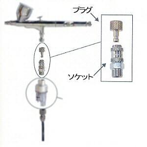 エアブラシ用 クイックジョイントセット HPA-QJ アネスト岩田|repair-and-paint