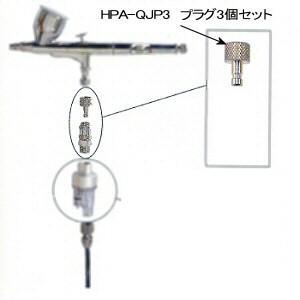 エアブラシ用 プラグ3個セット HPA-QJP3 アネスト岩田|repair-and-paint