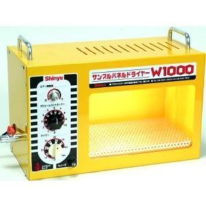 サンプルパネルドライヤー W-1000|repair-and-paint