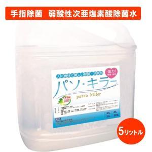 手指除菌 器具除菌 弱酸性次亜塩素酸除菌水 パソ・キラー 5L