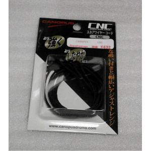 CANOPUS CNC スネアワイヤーコード|repairgarage
