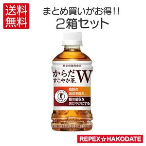 2箱セット 即納 特定保健用食品 【 からだすこやか茶 W 】 350ml 48本 2ケース コカコ...