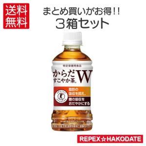 送料無料 3箱セット 即納 特定保健用食品 【 からだすこやか茶 W 】 350ml × 72本 3...