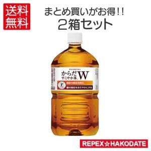 送料無料 2箱セット 即納 特定保健用食品 【 からだすこやか茶 W 】 1050ml × 12本 ...