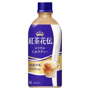 2箱 セット 紅茶花伝 ロイヤルミルクティー 440ml PET × 48本 2ケース 全国 送料無...