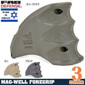 FABディフェンス 実物 マグウェルグリップ MWG M4 M16系 バーティカルグリップ ガングリ...