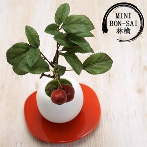 林檎のミニ盆栽 りんご 玄関 フェイク アートフラワーアレンジメント 造花 観葉植物風 ギフト プレゼント お祝い 母の日 父の日 敬老の日 還暦 誕生日