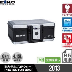 耐火・防水プロテクターバッグ 2013 EIKO...