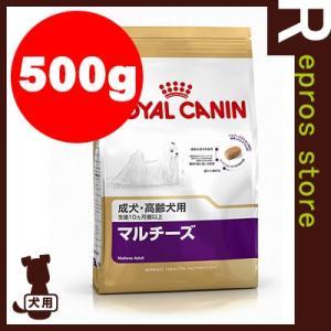 BHN マルチーズ 成犬・高齢犬用 500g ロイヤルカナン▼g ペット フード ドッグ 犬 アダル...