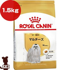 BHN マルチーズ 成犬・高齢犬用 1.5kg ロイヤルカナン▼g ペット フード ドッグ 犬 アダ...