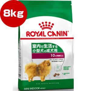 【送料無料】LHN インドアライフアダルト 8kg ロイヤルカナン ▼g ペット フード 犬 ドッグ 小型犬 成犬