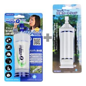 ミズキュープラス 携帯型浄水器 mizu-Q PLUS 本体+交換カートリッジセット かりはな製作所...