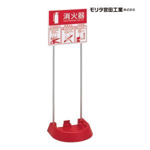 消火器 設置台 スタンド VT1RB モリタ宮田工業 送料無料