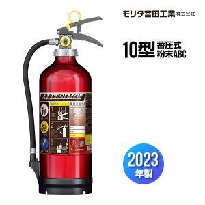 消火器 ポイント10倍 UVM10AL 10型 業務用 蓄圧式 粉末ABC モリタユージー モリタ宮田工業 MEA10A ME10AL 送料無料