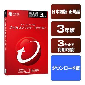 【シリアル番号】【代引不可】ウイルスセキュリティ対策ソフト ウイルスバスター クラウド トレンドマイクロ 3年版 PC3台利用可能