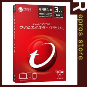 ウイルスバスター 3年版 クラウド ソフト トレンドマイクロ...