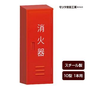消火器ボックス 収納ケース 格納箱 BF101 スチール製 10型1本用 モリタ宮田工業 同梱不可