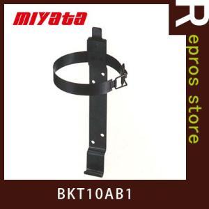 10型消火器用ブラケット/BKT10AB1宮田工業▼消火器掛金具