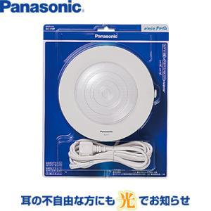 パナソニック 光るチャイム EC170P 電源コード2.2m...