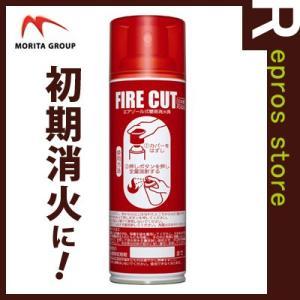 消火器 家庭用の簡易な消火器具 エアゾール式簡易消火具 ファイヤーカット 火災 初期消火 モリタユージー