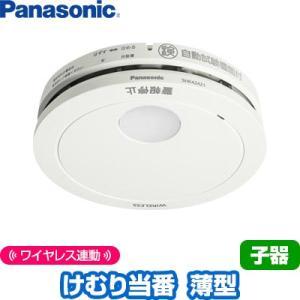 【2017年製】パナソニック 薄型ワイヤレス連動火災警報器 ...