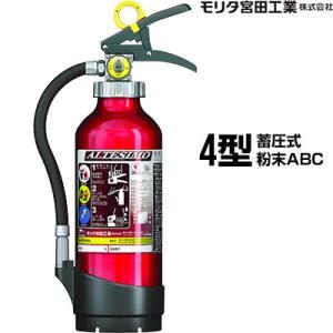 消火器 アルテシモ MEA4 2018年製 4型 業務用 蓄圧式 粉末ABC モリタ宮田工業