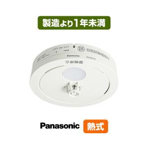 パナソニック 住宅用火災警報器 ねつ当番 SHK38155 ...