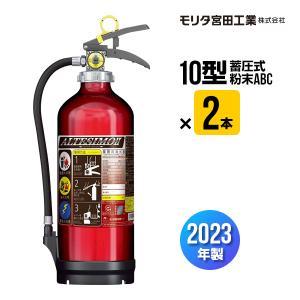 消火器 MEA10Z 2本セット 2021年製 10型 業務用 蓄圧式 粉末ABC モリタ宮田工業 ...