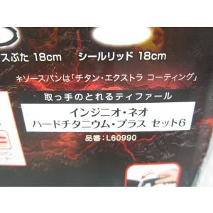 未使用 【中古】 未使用 T-fal ティファール L60990 インジニオネオ ハードチタニウム プラス  K2996425|rere-store|03