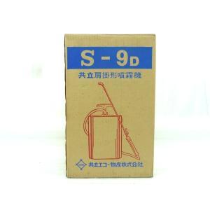 未使用 【中古】 共立 S-9D 噴霧器 肩掛け 農機具  M3094356 rere-store