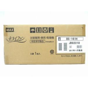 メーカー名: MAX 型番: BS-161H  製造年: 2017年 シリアル: 17B288032...
