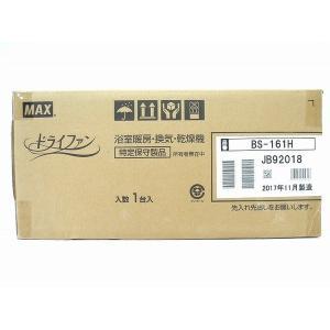 メーカー名: MAX 型番: BS-161H  製造年: 2017年 シリアル: 17B288232...