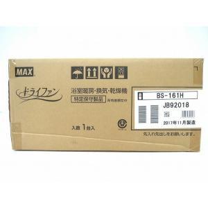 メーカー名: MAX 型番: BS-161H  製造年: 2017年 シリアル: 17B288102...