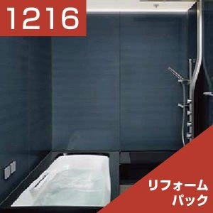 リクシル システムバス(戸建用)スパージュ PZタイプ 1216 リリパのリフォームパック|rerepa