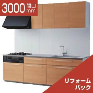 システムキッチン リフォームパック TOTO ザ・クラッソ I型 基本プラン 間口3000 食洗機なし 1A・1B rerepa