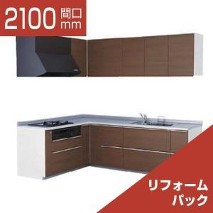 システムキッチン リフォームパック TOTO ミッテ L型 基本プラン 間口2100×1650 食洗機なし プライスグループ1|rerepa
