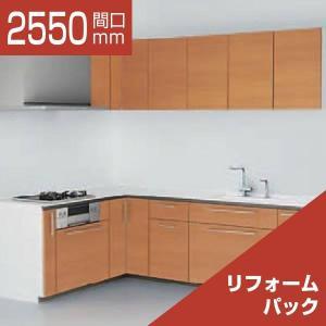 システムキッチン リフォームパック TOTO ザ・クラッソ L型 基本プラン 間口2550×1800 食洗機なし 1A・1B rerepa