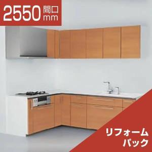 システムキッチン リフォームパック TOTO ザ・クラッソ L型 おすすめパッケージ間口2550×1800 食洗機なし 1A・1B|rerepa