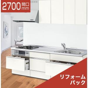 システムキッチン リフォームパック LIXIL アレスタ I型 食洗機なし 奥行650 間口2700|rerepa
