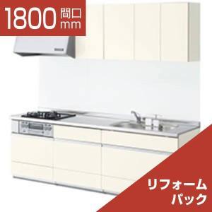 システムキッチン リフォームパック LIXIL アレスタ I型 食洗機なし 奥行650 間口1800|rerepa