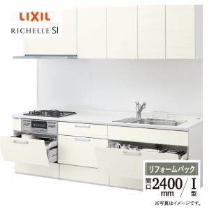 LIXIL システムキッチン リシェル I型 食洗機なし 奥行650 間口2400 リリパのリフォームパック|rerepa