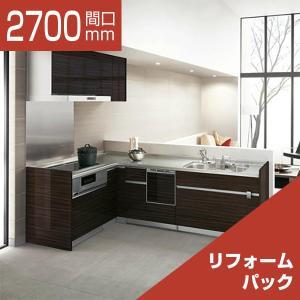 LIXIL システムキッチン シエラ L型 アシストポケットプラン 食洗機なし 奥行650 間口2700×1800 扉グループ1 リリパのリフォームパック|rerepa