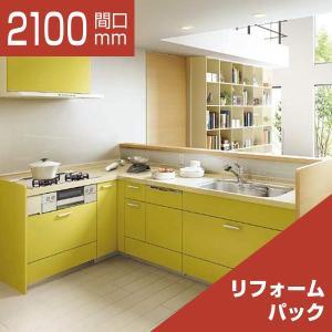 システムキッチン リフォームパック LIXIL アレスタ L型 造作壁用対面キッチン 食洗機なし 奥行650 間口2100×1650 rerepa