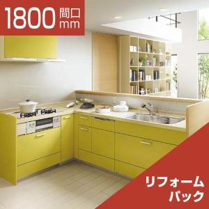 システムキッチン リフォームパック LIXIL アレスタ L型 食洗機なし 奥行650 間口1800×1650|rerepa
