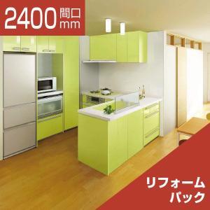 システムキッチン リフォームパック LIXIL リシェル L型 食洗機なし 奥行650 間口2400×1800 扉グループ1|rerepa