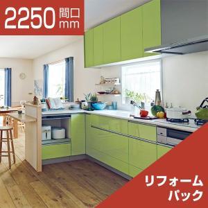 ノーリツ キッチン レシピア L型 スライドプラン 間口2250 コンロ側1800 奥行650 食洗機なし リリパのリフォームパック rerepa