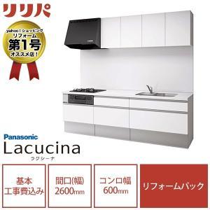 システムキッチン リフォームパック パナソニック ラクシーナ I型 シンプル幅600mmコンロプラン 間口2600 食洗機なし 扉10シルバー色ストッカー|rerepa
